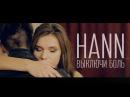 КЛИП: Выключи боль (Hann)