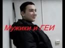 Русские мужики говорят о геях и был ли у них секс с мужчинами - Приколы от Борцов