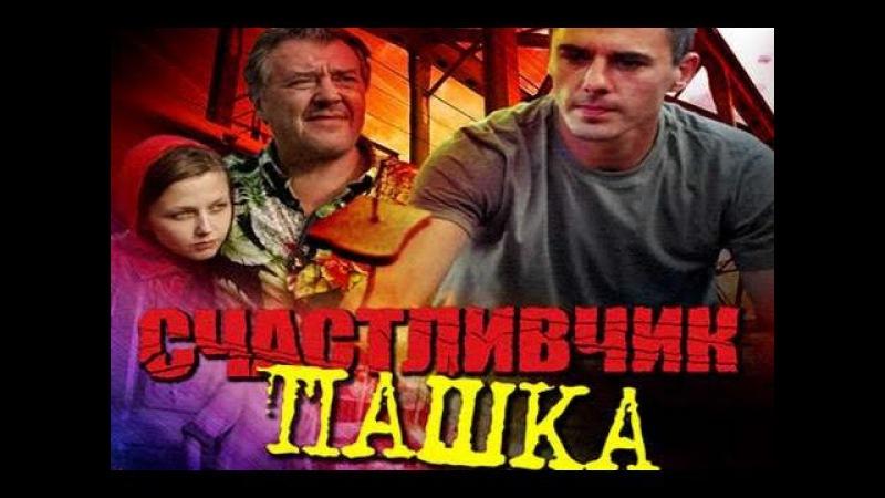 Сериал Счастливчик Пашка 5 серия (2010). Мелодрама