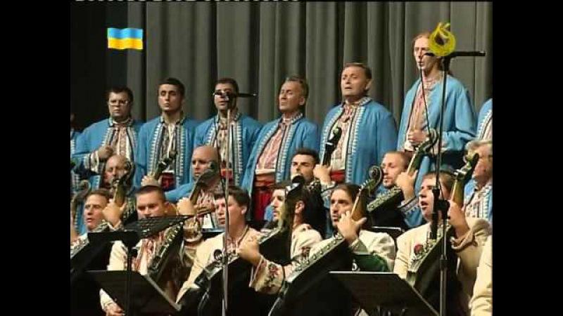 Національна заслужена Капела бандуристів України ім. Г. Майбороди (2014)