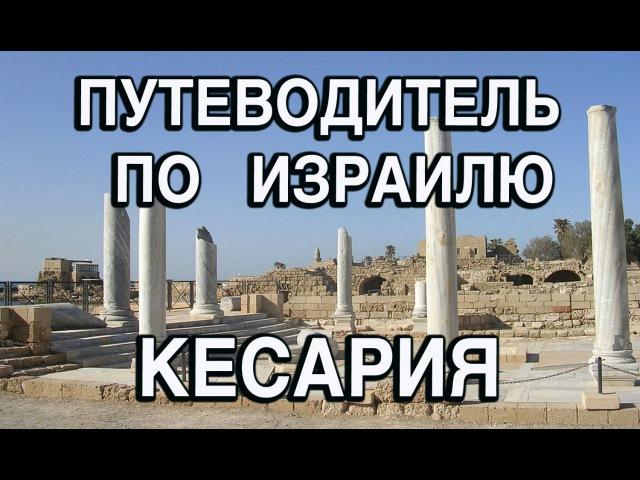 Путеводитель по Израилю - Кесария