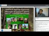 Фаербол 1 - технология управления ТС. Презентация курса ч.2   09.08,15