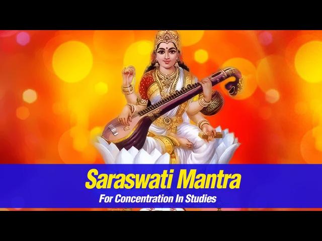 Saraswati Mantra For Concentration In Studies   OM Shreem Hreem Saraswatyai Namah