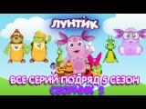 Лунтик -  5 сезон