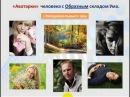 Video 2014 08 27 Секреты Общения в соц сети
