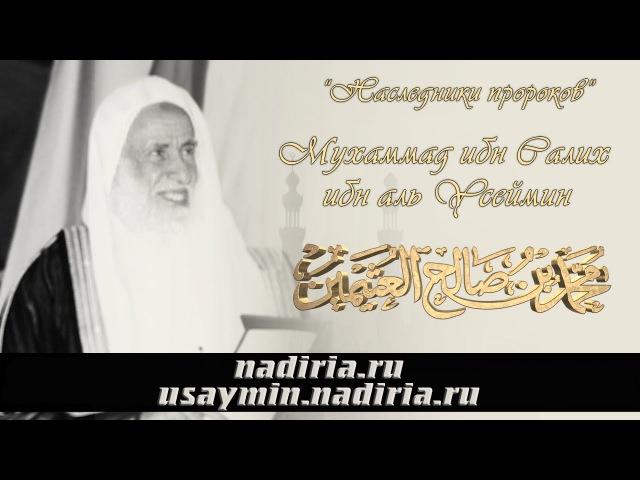 Наследники пророков Мухаммад ибн Салих ибн аль Усеймин