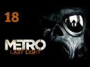 Прохождение Metro: Last Light (Метро 2033: Луч надежды) — Часть 18: Река судьбы / Поезд в будущее
