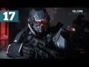 Прохождение Killzone: Shadow Fall (В плену сумрака) — Часть 17: Босс: Тиран Владко / Йорген Шталь