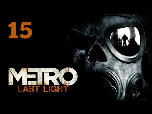 Прохождение Metro: Last Light (Метро 2033: Луч надежды) — Часть 15: Катакомбы (Босс: Большая Мама)