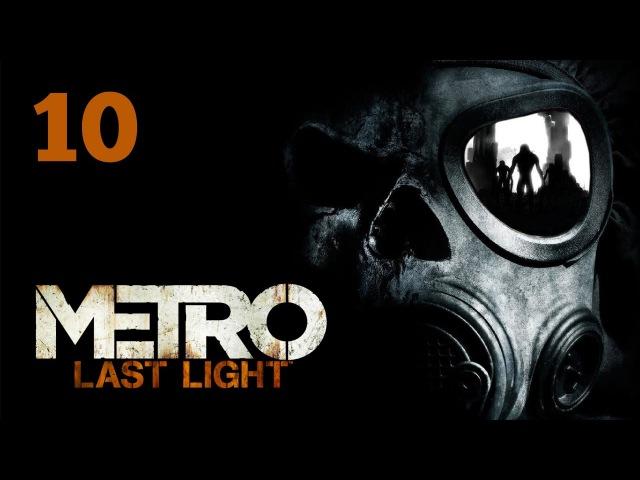 Прохождение Metro Last Light Метро 2033 Луч надежды Часть 10 Рында и рыбак