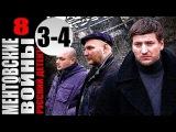 Блокбастер Лучшее действие России-Ментовские войны 8 сезон (Часть3)