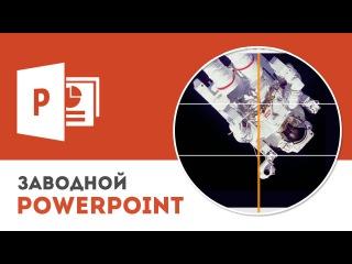 Правило третей в презентациях Microsoft PowerPoint