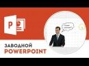 Как удалить фон изображения в Microsoft PowerPoint