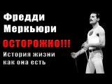 Фредди Меркьюри  Фаррух Булсара  Freddie Mercury. Ожил в руках актёра Фрэнки Шоу.
