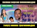 Жаны 2015 Кыргызча кино Чечилбес чечим полная версия толугу менен kgz tube