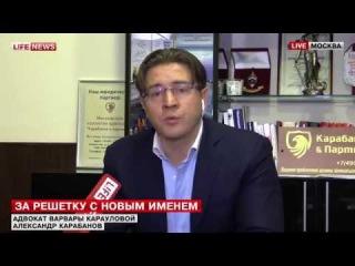 Адвокат Карауловой рассказал, зачем Варвара сменила имя