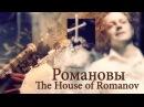 ╃ The Romanovs The Tudors Opening Style {Романовы 2013}