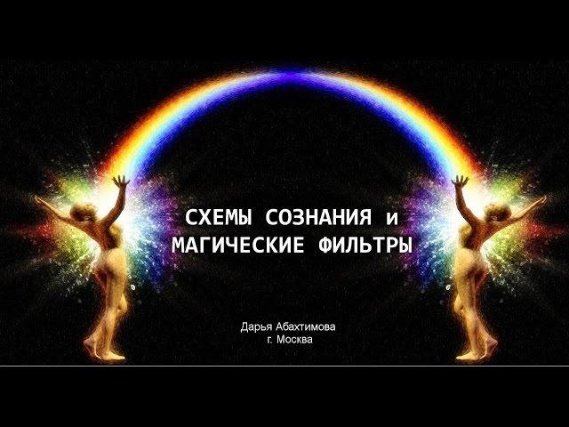 Целительство: схемы сознания и магические фильтры (Дарья Абахтимова)