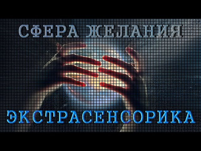 Экстрасенсорика: практика исполнения желаний, энергия желания (Дарья Абахтимова)