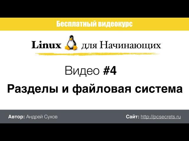 Видео 4. Разделы и файловая система