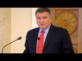 Арсен Аваков розповів про хід реформування та перспективи МВС