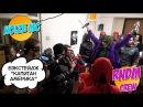 Полный бэкстейдж клипа Noize MC «Капитан Америка (Не Берёт Трубу)»!