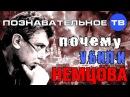 Почему убили Немцова Познавательное ТВ Евгений Фёдоров