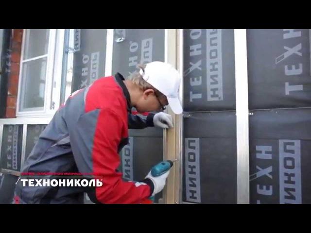Утепление дома с фасадом из сайдинга от ТехноНИКОЛЬ