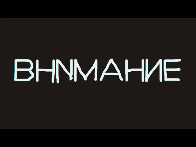 Yoyoing.ru | SKILLTOYS.BY | ВНИМАНNЕ | EPISODE 0: IVAN MASLIN
