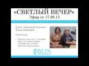 Александр Гезалов и Елена Любовина на Радио ВЕРА (эф. 17.08.2015)