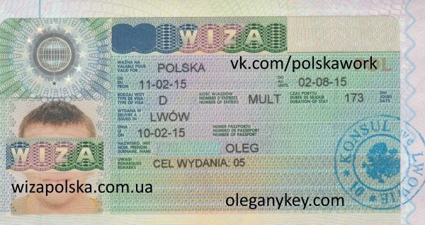Как сделать рабочую визу в польшу по приглашению