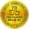 POLIS-ST   Страхование   Помощь Страхователям