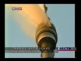 staroetv.su | Вести (РТР, 27.08.2000) Специальный выпуск. Пожар на Останкинской телебашне