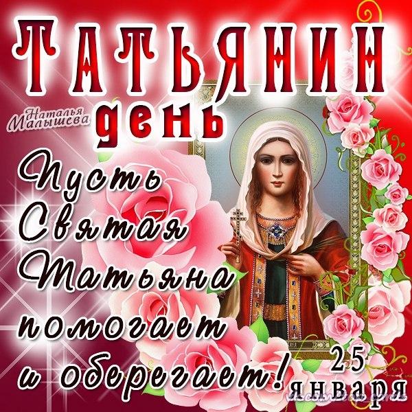 Поздравления с днём рождения дочери татьяне