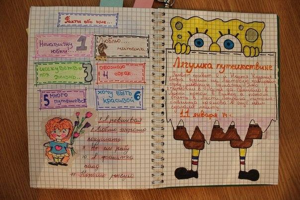 Как украсить дневник своими руками снаружи 34