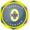 Нулевой километр - центр профессионального и лич