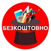 Безкоштовно Україна. Бесплатно Украина.