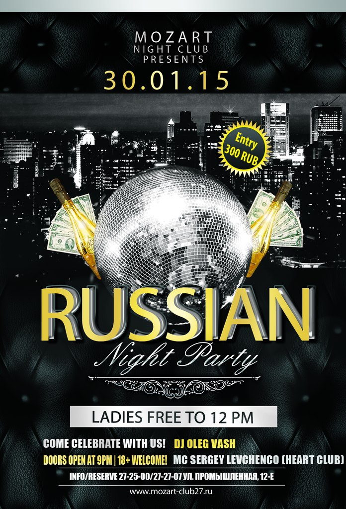 "Афиша Хабаровск ""Russian Night Party"""