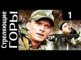 ОТЛИЧНЫЙ ФИЛЬМ ПРО Чеченскую ВОЙНУ!