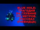 Blue Hole Трагедия на глубине 110 метров