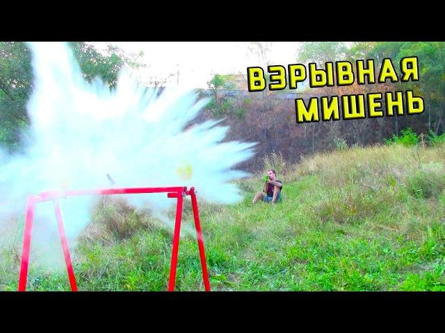 Как сделать взрывную мишень