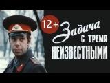 Задача с тремя неизвестными (1979) Борис Шадурский