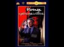 Отличный советский детектив Ночное происшествие 1980