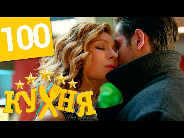 Кухня - 100 серия (5 сезон 20 серия) HD