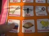 Китайская детская игра. Русский алфавит.