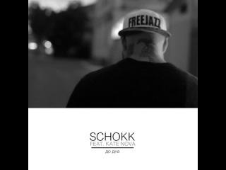 Schokk feat. Kate Nova - До дна (Prod. by Soul Blade)