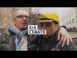 Kia Cerato - Большой тест-драйв (видеоверсия) / Big Test Drive (videoversion) - Киа Церато