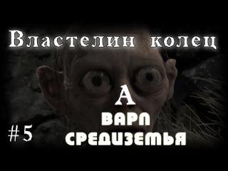 Властелин колец - А - #5 - Варп средиземья