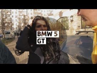 BMW 5 GT - Большой тест-драйв (видеоверсия) / Big Test Drive (videoversion) - БМВ 5 GT