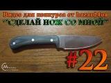 Делаем нож без электроинструмента #22 - заточка